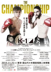 Après sa demi-finale en sept Bongiovanni a conquis le droit d'affronter le champion Takeru